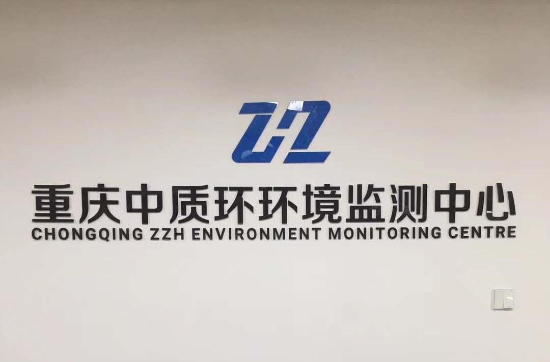 重庆中质环环境检测