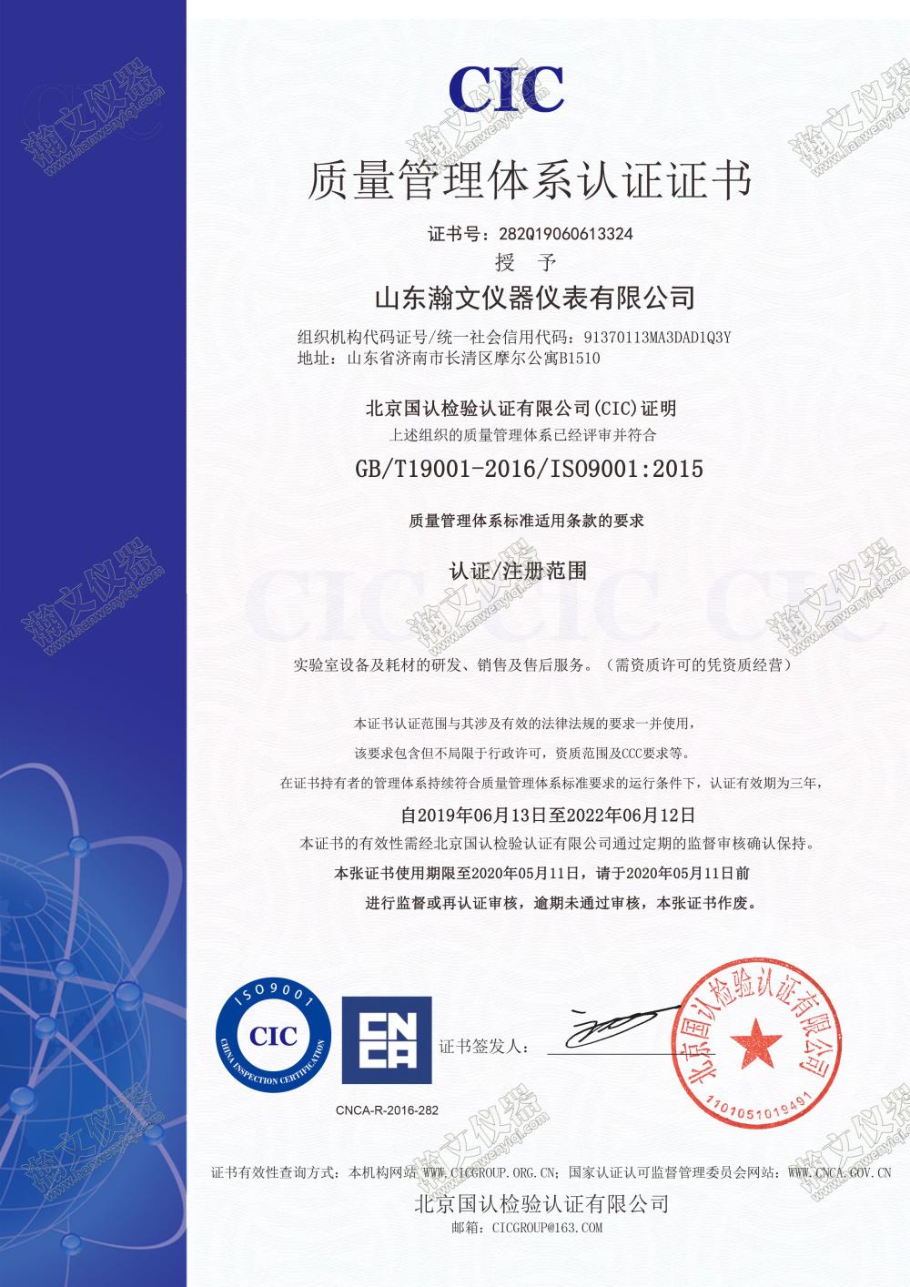 荣获ISO9001质量管理体系认证