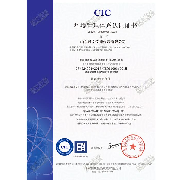 喜讯!betway必威登录官网仪器通过ISO9001 、ISO14001双项国际管理体系认证